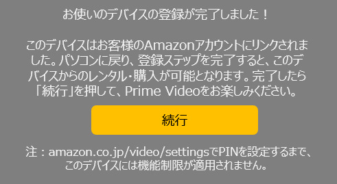 Co jp コード 入力 mytv Amazon